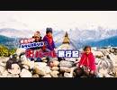 【ゆっくり】旅動画「ネパール編」第7話【aquabugの旅動画】