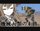 【Voiceroid実況劇場風実況】機械人類の末路2-2 飼い慣らされる兵【BattleOfTitans】