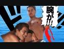 第77位:先輩・・・腕が!!!