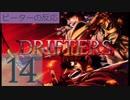 【海外の反応 アニメ】 ドリフターズ 14話 DRIFTERS ep 14 アニメリアクション