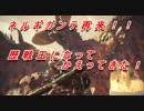 [MHW]歴戦王ネルギガンテ復帰勢でもかてる?