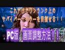 (dbd民必見)ワンランク上のサバイバー・キラーを目指せる!!PC版 画面調整方法 Dead by Daylight