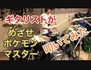 【ギタリストが】めざせポケモンマスターを一生懸命叩いてみた!【叩いてみた】