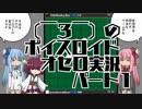 ( ̄3 ̄)のボイスロイドオセロ実況パート1【オセロクエスト】