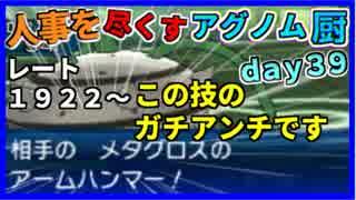 【ポケモンUSM】人事を尽くすアグノム厨-day39-【シングルレーティング実況】