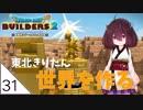 #31【ドラゴンクエストビルダーズ2】東北きりたん世界を作る【VOICEROID LIVE】