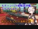 【WoWs】あかりちゃんの海戦記録 その9