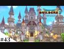【ドラクエビルダーズ2】ゆっくり島を開拓するよ part43【PS4pro】
