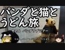 【ゆっくり】パンダと猫とうどん旅 6 パンダラブツアー