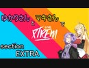 【CREW2】ゆかマキでLIVE XTREM! sectionEXTRA
