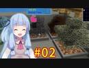 【Minecraft】あおいそら工業 #02【VOICEROID実況】