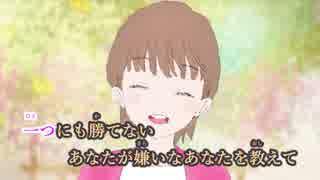 【ニコカラ】あなたが嫌いなあなたを教えて《あほの坂田。》(Vocalカット)±0