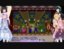 琴葉茜が他人を蹴落としてスーパースターを目指すマリオパーティ2 Part27(最終回)