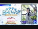 第84位:【第87回】 優木かな KANANOTE on the radio