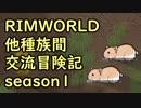 【RimWorld】異種族間交流冒険記 season1 part9【実況】