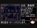 第4次スーパーロボット大戦(SFC)最短ターンクリア【ゆっくり実況】第7話