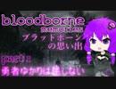 ブラッドボーンの思い出1[ bloodborne memories 1 ]