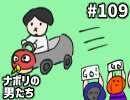 [会員専用]  #109 hacchiお願いここ行ってきて企画