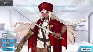 Fate/Grand Order ラクシュミー・バーイー マイルーム&霊基再臨等ボイス集