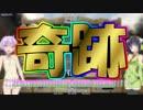 【MAXBET】ラスト1回転の奇跡【結月ゆかり・京町セイカのオンラインカジノ実況】