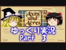 Axes and Acres ゆっくり実況 Part03