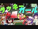 【ゆっくり実況】ラッキーガールのお通りだぁ!!!!【マリオパーティ8】