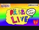 【.LIVE】脱法LIVE【手描き】