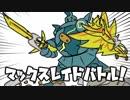 【ポケモンUSM】 対戦プロ実況069 マックスレイドバトル!