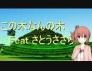 [Cevioカバー]この木なんの木 Feat.さとうささら