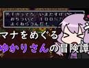 【聖剣伝説2】マナをめぐるゆかりさんの冒険譚【VOICEROID実況】