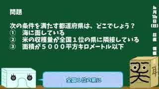 【箱盛】都道府県クイズ生活(17日目)2019年6月16日