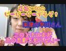 早川亜希動画#628≪江頭2:50のピーピーピーするぞ!楽屋の早川さん。≫