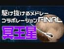 【メドレー合作】駆け抜けるメドレーコラボレーションFINAL 冥王星