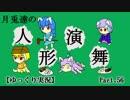 【ゆっくり実況】月兎達の人形演舞 Part.56
