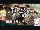 [MTGA]マキちゃんとイタコねーさまのデッキ探訪 緑単ブランチウッド