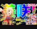 【バンドリ ガルパ】「美咲美咲みさみさみさみさき」 SEを変えてライブ!『キミがいなくちゃっ!』【 BanG Dream! SE変更】