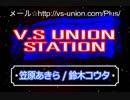 V.S UNION STATION#46