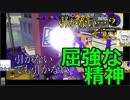 【Splatoon2】感度が高い男達の屈強な精神【感度5億】