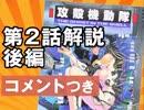 #286 岡田斗司夫ゼミ『攻殻機動隊講座』第2話徹底解説[後編]+放課後放送