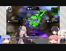 【voiceroid実況】双子と二丁拳銃 27【splatoon2】
