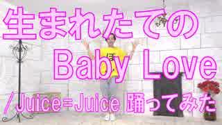 【ゆかにゃ】生まれたてのBaby Love/Juice=Juice踊ってみた【卒業おめでとう】