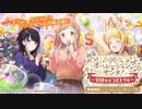 【シャニマス】イベントコミュ E007-0 オペレーション・サンタ!~包囲せよ283プロ~ オープニング「パーティー・チューニング」