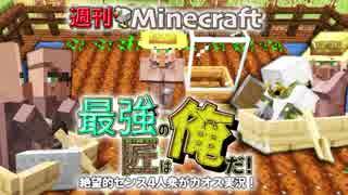 【週刊Minecraft】最強の匠は俺だ!絶望的センス4人衆がカオス実況!#5【4人実況】