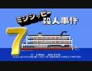 第73位:始まりはいつも3号室(7)【実況】