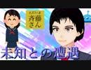 【斉藤さん】絶滅危惧種、「JK」を発見!?#2 後編【024】