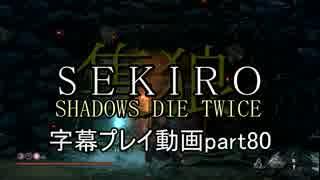 SEKIRO(隻狼) 字幕プレイ動画part80