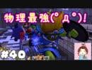 魔法兵器<城壁=物理最強【ドラゴンクエストビルダーズ2】: 40