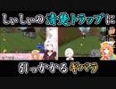 【Minecraft】しぃしぃの清楚トラップに引っかかるギバラ【にじさんじ】