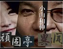 【頑固亭異聞】過去最大「香港デモ」と台湾の未来[桜R1/6/17]