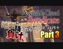 [作業用実況]Assassin's Creed Syndicate Part3